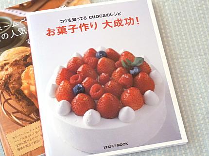 いつものお菓子がワンランクアップ!クオカさんのレシピ本「お菓子作り大成功!」