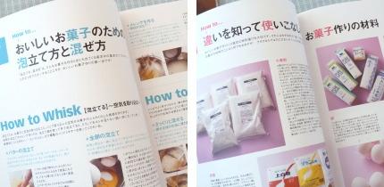 コツを知ってる cuocaレシピ お菓子作り 大成功!