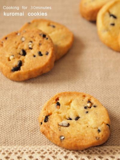 手作りお菓子 黒米クッキー