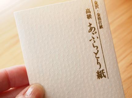本物の「純金箔打紙製法」によってつくられた「高級あぶらとり紙」