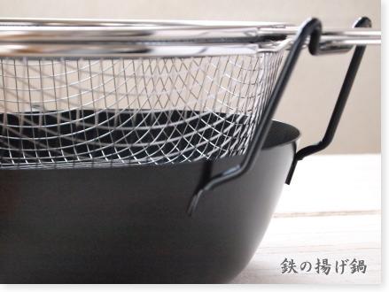 有元葉子「鉄の揚げ鍋」
