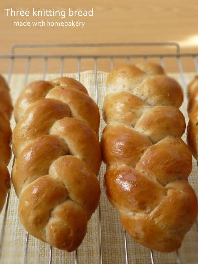 MKホームベーカリーレシピ くるみ入り三つ編みパン