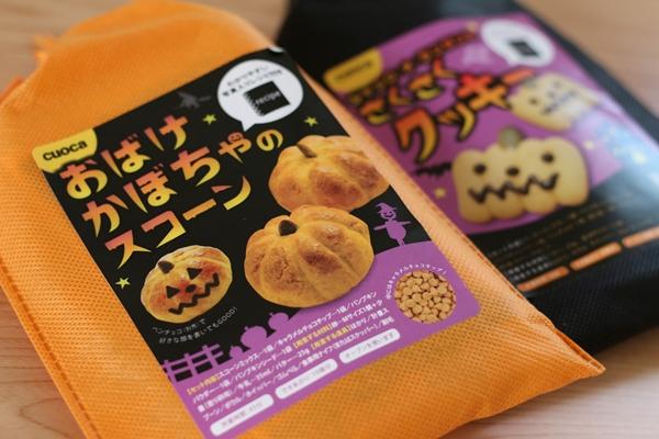 クオカ ハロウィン手作りお菓子キット