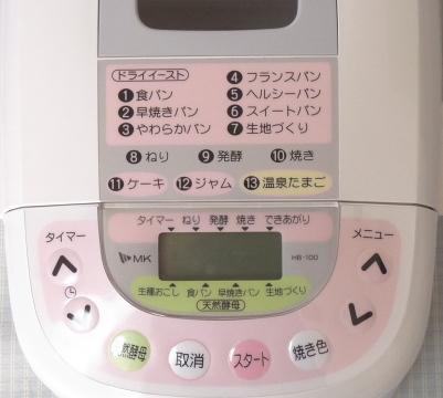 MKホームベーカリーHB-100 メニュー