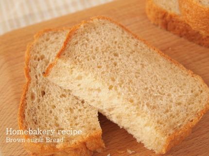 ホームベーカリーレシピ 黒糖パン