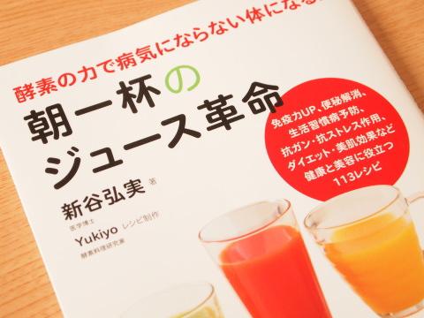 朝一杯のジュース革命(レシピ本)