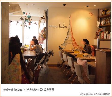 minilabo × HANAKO コラボカフェ