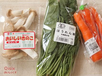 Oisix 100円野菜
