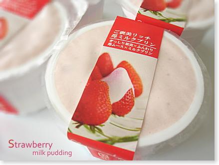 Oisix(おいしっくす)ご褒美リッチ苺ミルクプリン