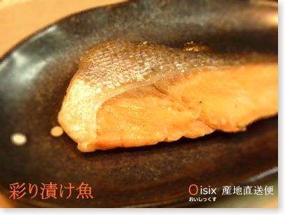 Oisix 彩り漬け魚