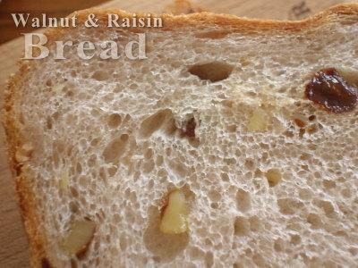 くるみとレーズンの食パン