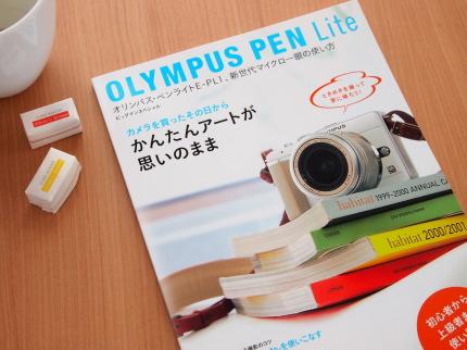 オリンパス・ペンライトE-PL1、新世代マイクロ一眼の使い方