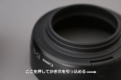 キヤノン ES-62 レンズフード