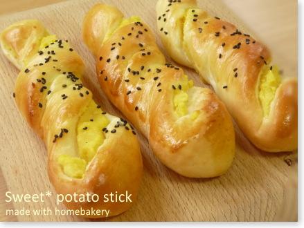 手作りパン さつまいもスティック