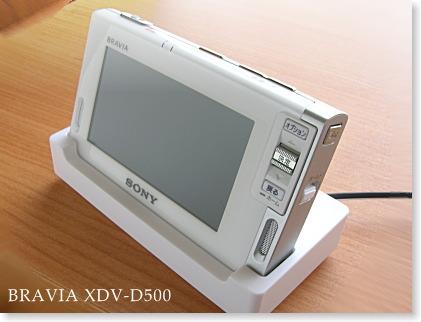 BRAVIA XDV-D500