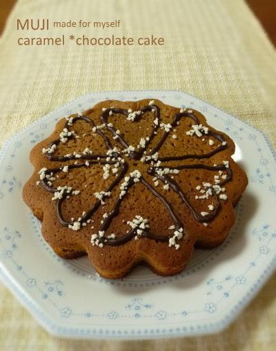 無印良品手作りキット キャラメルとショコラのケーキ