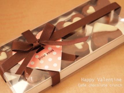 バレンタイン手作りチョコ カフェショコラクランチ