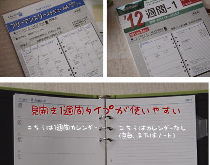 月間スケジュールと週間スケジュールのリフィル