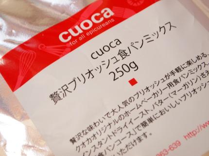 クオカオリジナル食パンミックス粉 ブリオッシュ